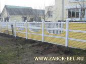 забор Белгород